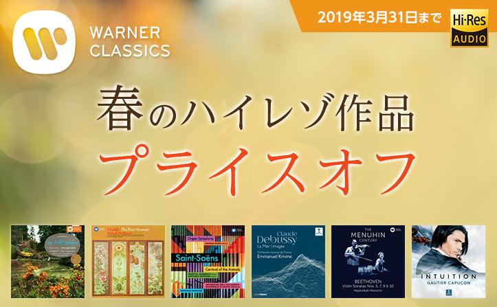 【3/31(日)まで】ワーナークラシック 春のハイレゾ作品プライスオフ