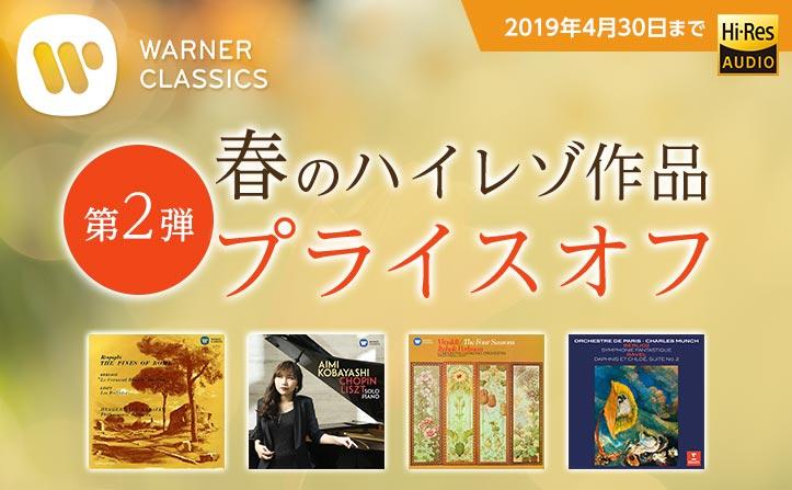【4/30(火)まで】ワーナークラシック 春のハイレゾ作品プライスオフ 第2弾