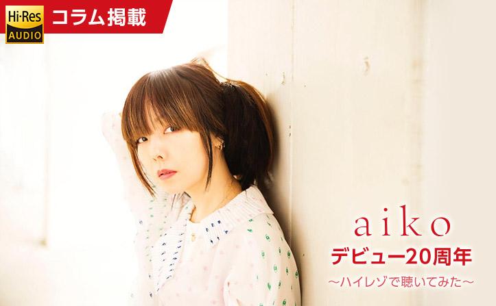 aiko デビュー20周年! ~ハイレゾでよりわかるaikoの魅力~