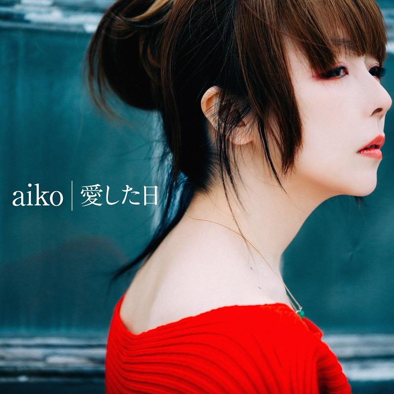 「WATAOJI」主題歌 aiko「愛した日」配信開始