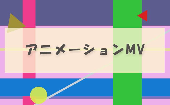 アニメーション ミュージックビデオ
