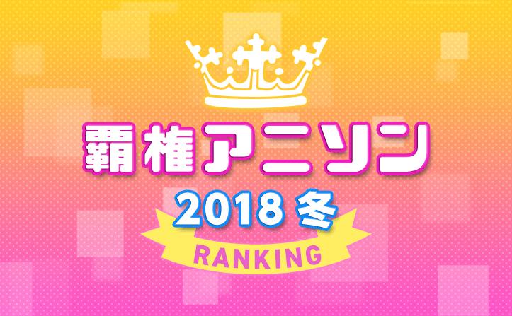 覇権アニソン 発表!  mora 2018年冬アニソンランキング TOP10