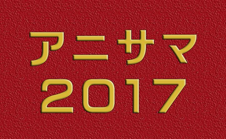 アニサマ2017 3日間のセットリスト公開