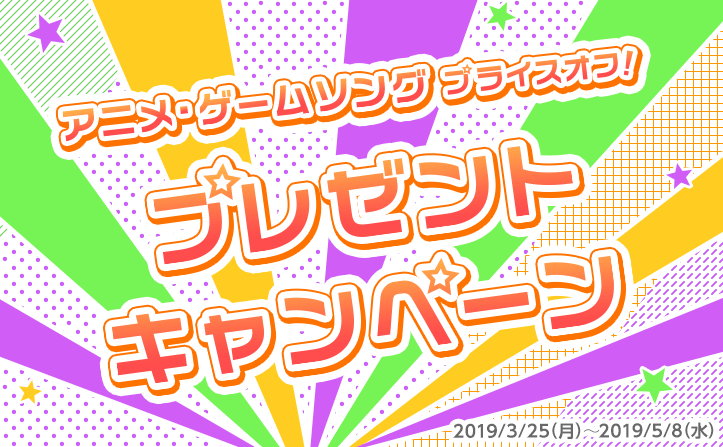 【5/8(水)まで】アニメ・ゲームソングプライスオフ! プレゼントキャンペーン