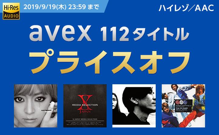 【SALE】avex人気作112タイトル一斉プライスオフ!【9/19(木)まで】
