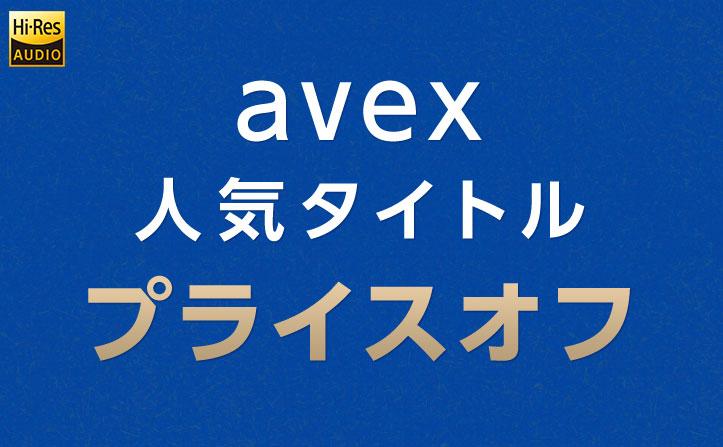 【5/24(月)まで】avex人気タイトルプライスオフ