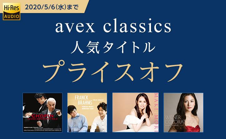 【2020/5/6(火)まで】avex classics 人気タイトル ハイレゾプライスオフ