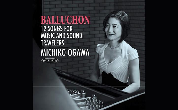 ウルトラアートレコード第二弾「バルーション」ハイレゾ音源リリース