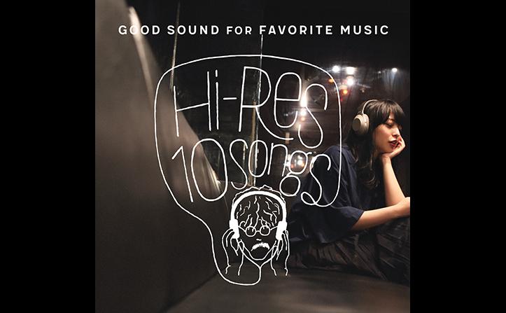 Hi-Res 10 songs: Licaxxx(DJ) ハイレゾで、聴きたかった10曲