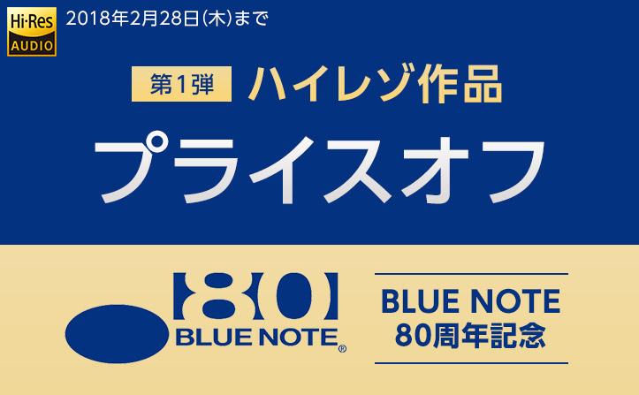 【2/28まで】BLUE NOTE 80周年記念 ハイレゾ作品プライスオフ 第1弾