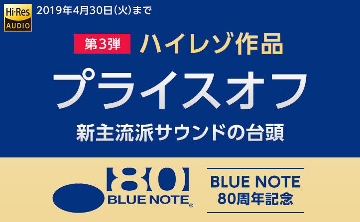【4/30まで】BLUE NOTE 80周年記念 ハイレゾ作品プライスオフ 第3弾