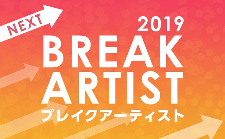 米津玄師に続け! moraの選ぶNEXTブレイクアーティスト2019