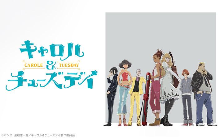 今1番音楽好きにオススメしたいTVアニメ「キャロル&チューズデイ」