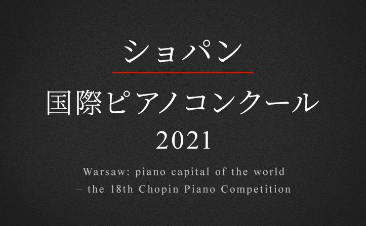 ショパン国際ピアノコンクール 2021