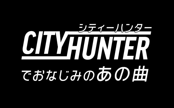 『シティーハンター CITY HUNTER』懐かしの名曲揃い! TM NETWORK「Get Wild」ハイレゾ配信中