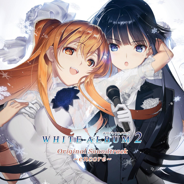 WHITE ALBUM2 Original Soundtrack ~encore~配信スタート!