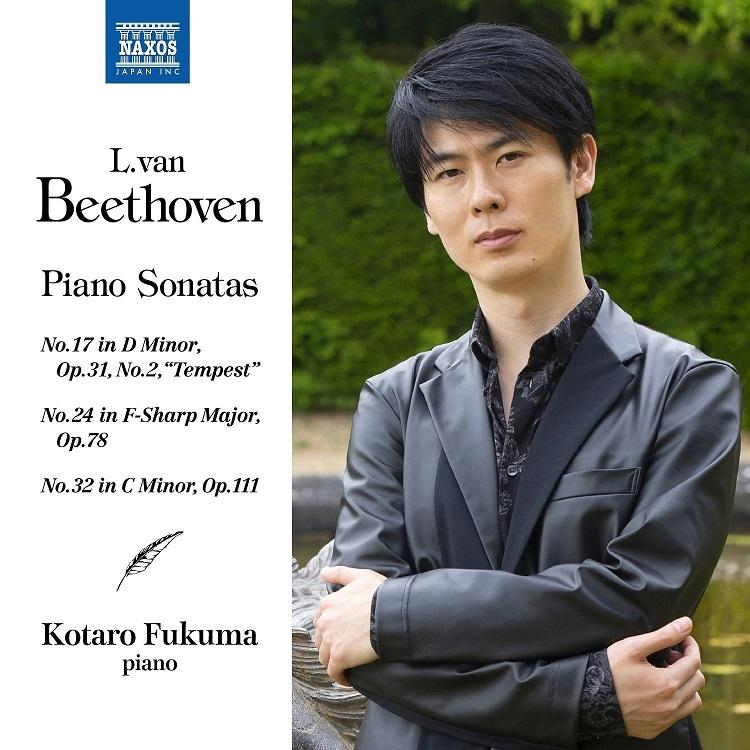 【インタビュー】実力派ピアニスト福間洸太朗、生誕250年を迎えるベートーヴェンのピアノ・ソナタ集をリリース!
