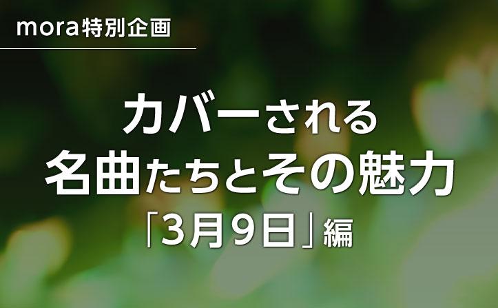 日本のロックバンド、レミオロメンが歌う「3月9日」 ~カバーされる名曲たちとその魅力~
