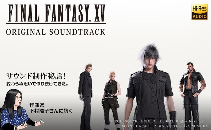作曲家・下村陽子さんに訊く「FINAL FANTASY XV」サウンド制作秘話! ~変わらぬ思いで作り続けてきた~
