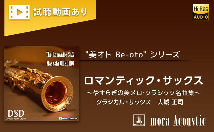 「ロマンティック・サックス~やすらぎの美メロ・クラシック名曲集~」ダイジェスト試聴動画公開!