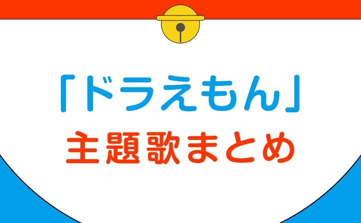 「ドラえもん」主題歌まとめ ~テレビアニメ放送40周年!~