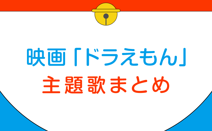 平井大の新曲配信開始!3月1日公開『映画ドラえもん のび太の月面探査記』主題歌/映画ドラえもん主題歌まとめ!