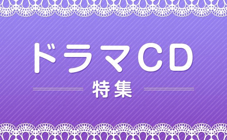ドラマCD おすすめ ~スマホに直接ダウンロード!~