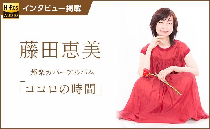 藤田恵美『ココロの時間』リリース記念インタビュー