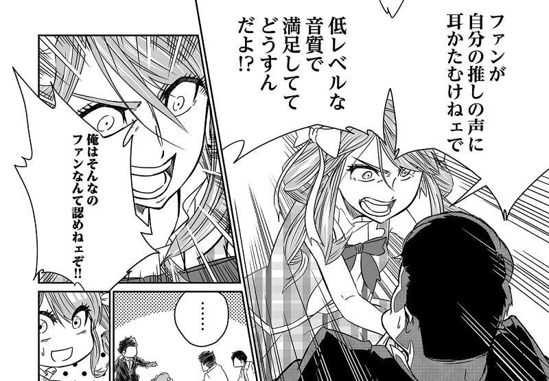 【漫画】清純派アイドル推しの僕が本人と入れ替わってハイレゾを推すまでの話