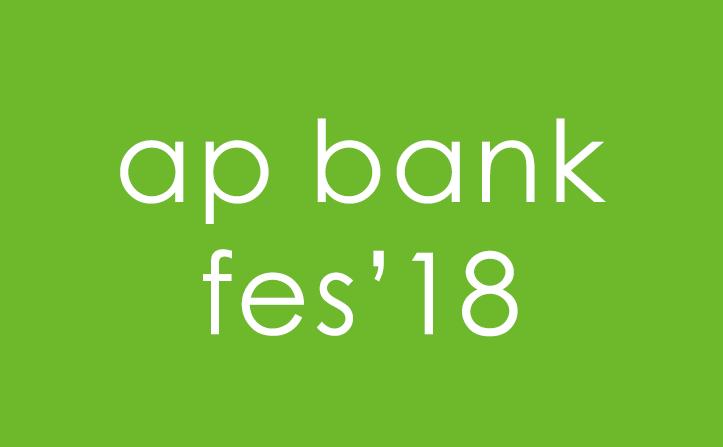 ap bank fes '18 7/14・7/15・7/16 三日間開催!
