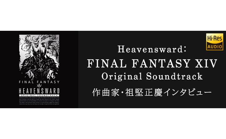 『FINAL FANTASY XIV』サントラを手掛ける祖堅正慶さんにインタビュー!