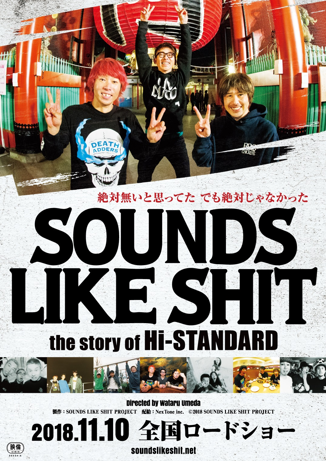 映画「SOUNDS LIKE SHIT: the story of Hi-STANDARD」公開中!