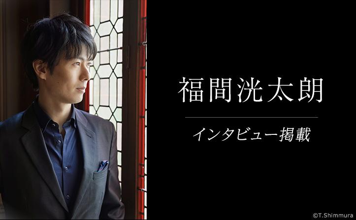 【最高音質のレコーディングで聴くピアノ】福間洸太朗『France Romance』 配信先行リリース