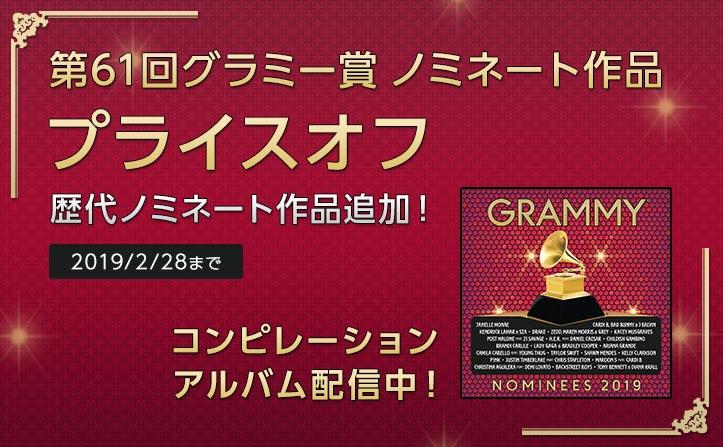【2/28まで】グラミー賞ノミネート作品 プライスオフ