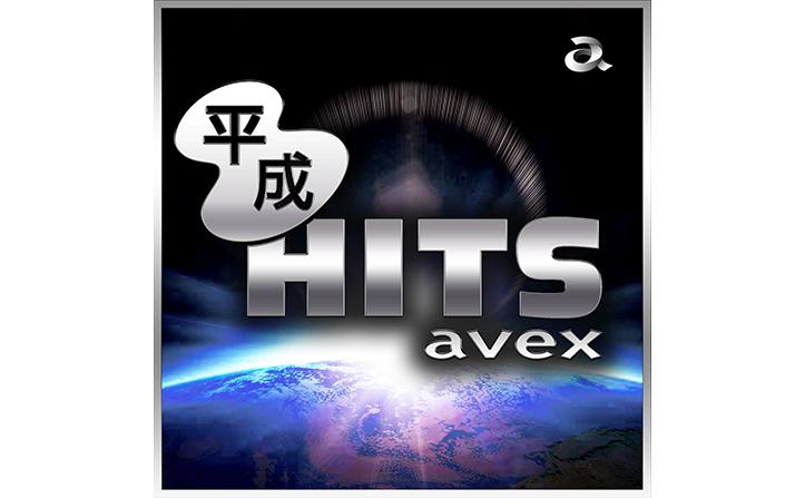 『平成ヒット avex』大ヒット配信中!