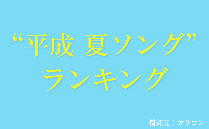 """""""平成 夏ソング""""ランキング オリコンが発表!"""