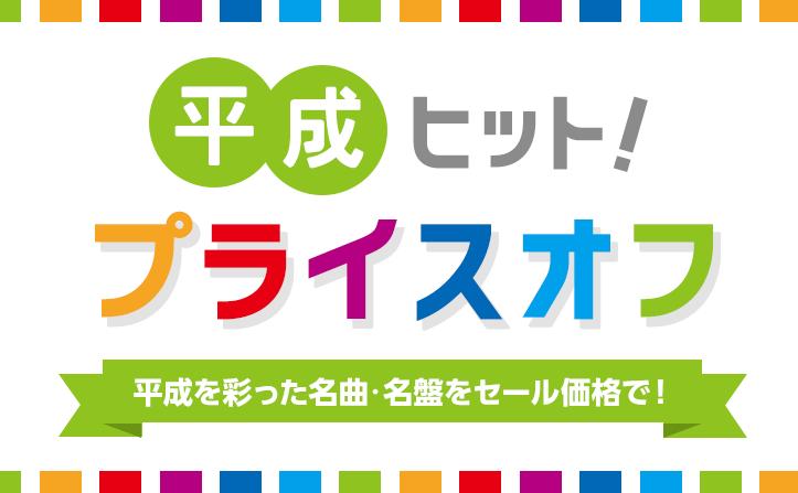 【SALE】平成ヒットプライスオフ!! 洋楽追加!【邦楽/洋楽】