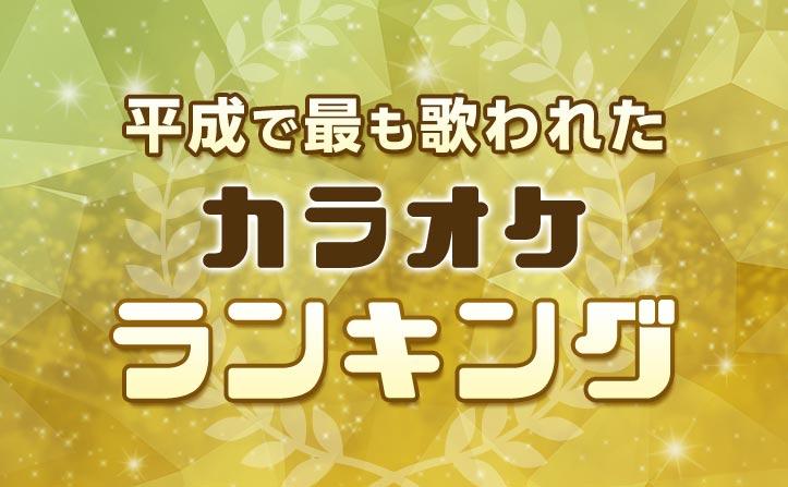 平成に歌われたカラオケの楽曲は!? 一青窈の「ハナミズキ」が1位に。