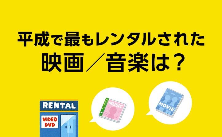 平成で最もレンタルされた映画/音楽は? TSUTAYAがランキング発表