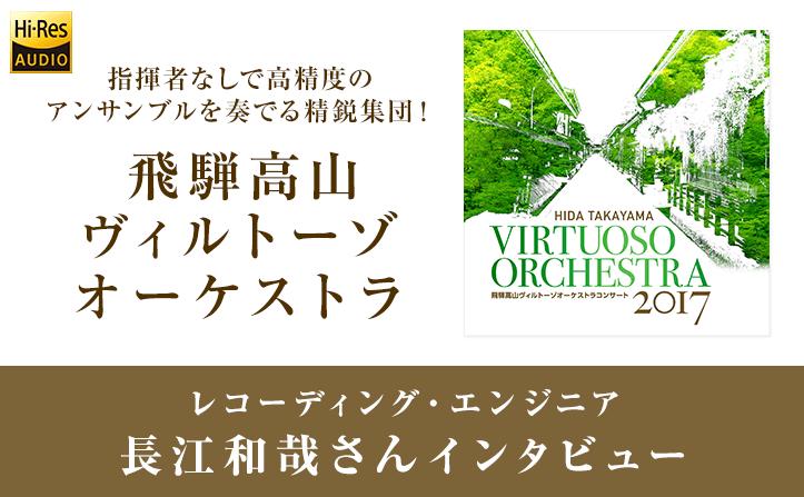 エンジニア入魂のレコーディング! 「飛騨高山ヴィルトーゾオーケストラコンサート2017」