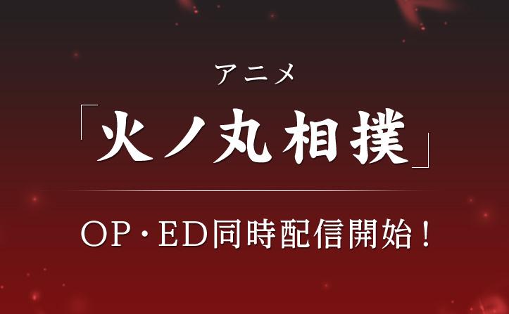 【10/1~先行配信】TVアニメ『火ノ丸相撲』 OP・EDがアツい!!