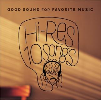 【Hi-Res 10 songs】音楽とともに生きるプロが聴きたかったハイレゾ10 曲  ソニーストアで12月9日までフル試聴可能