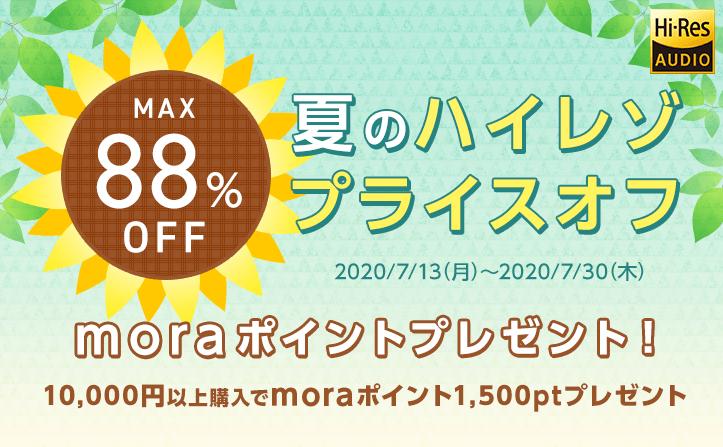 【MAX 88%OFF】夏のハイレゾプライスオフ2020 開催!ポイントプレゼントも!
