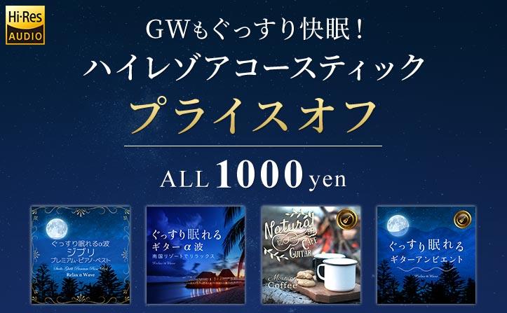 【5/13(月)までSALE】GWもぐっすり快眠&すっきり目覚め!ハイレゾアコースティックプライスオフ