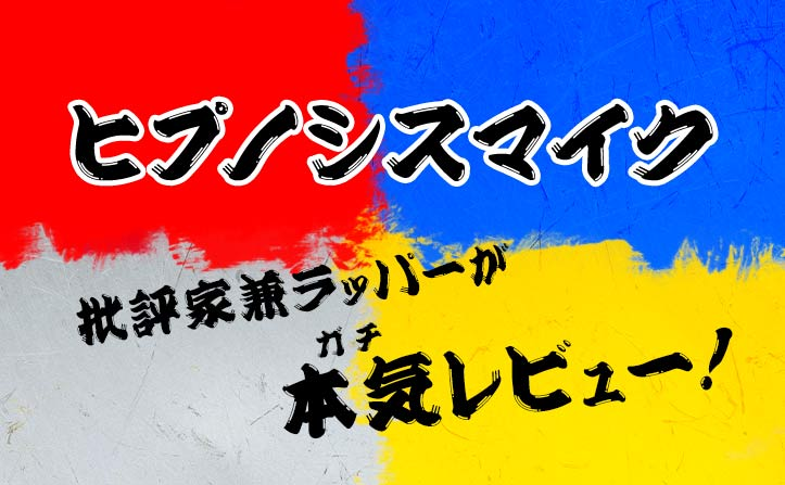 2nd LIVE開催! 男性声優キャララップバトルプロジェクト「ヒプノシスマイク」を批評家兼ラッパーが本気(ガチ)レビュー