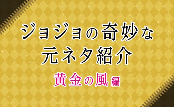 ジョジョの奇妙な元ネタ紹介~黄金の風編~ 最終回「ローリング・ストーンズ」ほか