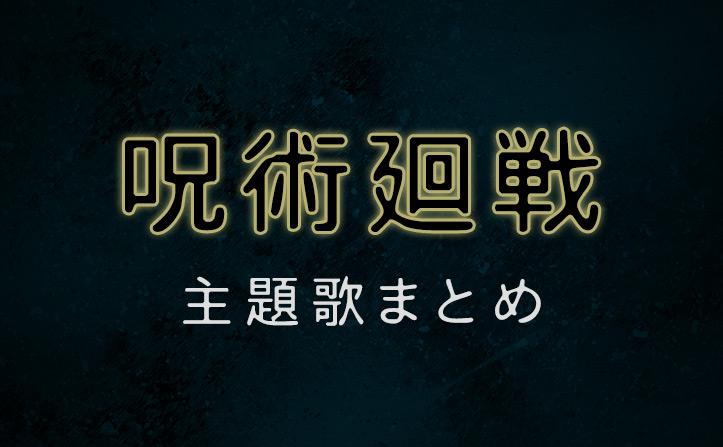 話題の『呪術廻戦』TVアニメ主題歌好評配信中!