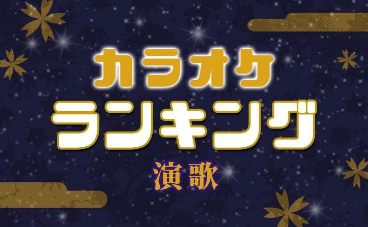 演歌 DAMカラオケランキング  2019年4月度!