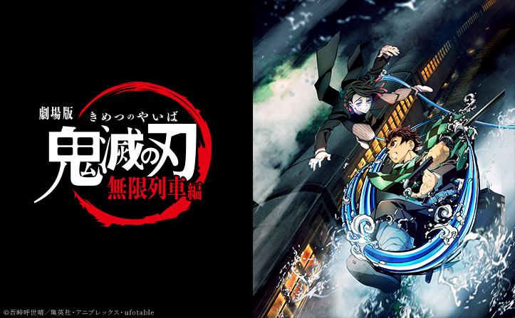 「鬼滅の刃」|劇場版主題歌やTVアニメ挿入歌など 好評配信中!