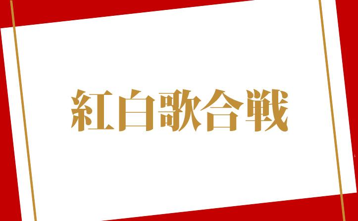 「総決算!平成紅白歌合戦」紹介楽曲まとめ